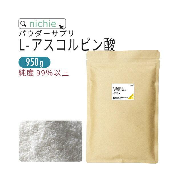 アスコルビン酸 ビタミンC 粉末 サプリ 920g ビタミンc パウダー サプリメント 原末 nichie ニチエー[P10]