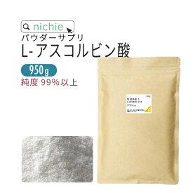 アスコルビン酸 ビタミンC 粉末 サプリ 950g ビタミンc パウダー サプリメント 原末 nichie ニチエー RSL