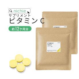 ビタミンc サプリ 1080粒(約1年分) 粉末 パウダー ビタミンウォーター よりお手軽 女性 男性 に 人気の アスコルビン酸 美容サプリメント B50 nichie ニチエー