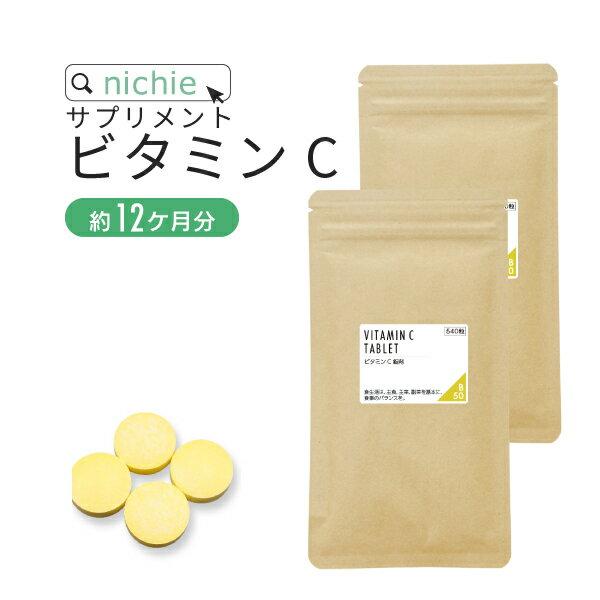 ビタミンc サプリ 1080粒(約1年分) 粉末 パウダー ビタミンウォーター よりお手軽 女性 男性 に 人気の アスコルビン酸 美容サプリメント nichie ニチエー