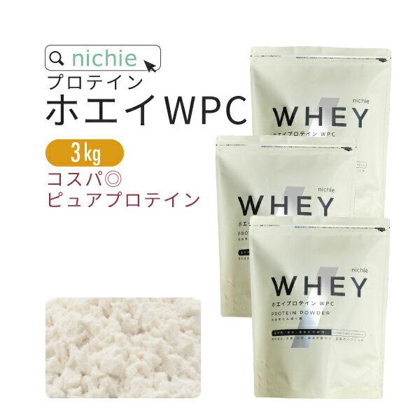 nichie ホエイプロテイン WPC プレーン 3kg ココア イチゴ メロン フレーバープレゼント 【リニューアル】
