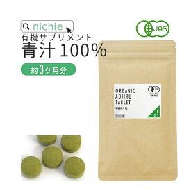 有機 青汁 粒 サプリ 450粒 大麦若葉 ケール 桑の葉 明日葉 F30 nichie ニチエー