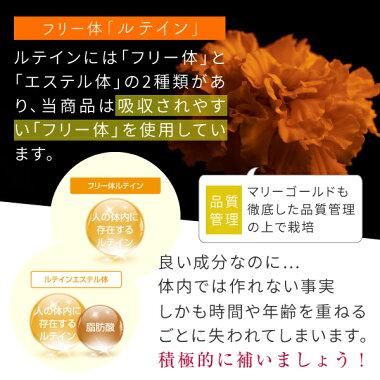 ルテイン30mgルテインサプリメント90粒ゼアキサンチン