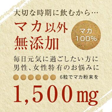 マカ100%オーガニックサプリメント100g(約400粒)