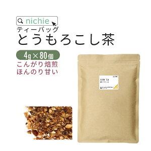 とうもろこし茶 ティーバッグ 4g×80個 コーン茶 ティーパック nichie ニチエー