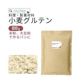 小麦グルテン パウダー 800g 米粉 大豆粉 でのパン作りにも グルテン粉 活性小麦たん白 nichie ニチエー RSL
