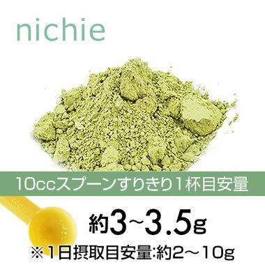 青汁/大麦若葉100%/国産/粉末/オリジナルサプリメントを販売するニチエー