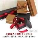 箱入り個別ラッピング(アクセサリー限定) ラッピングボックス 化粧箱 プレゼント 贈り物 母の日 敬老の日 クリスマ…