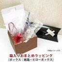 箱入りおまとめラッピング ラッピングボックス 化粧箱 プレゼント 贈り物 母の日 敬老の日 クリスマス 誕生日 レディ…