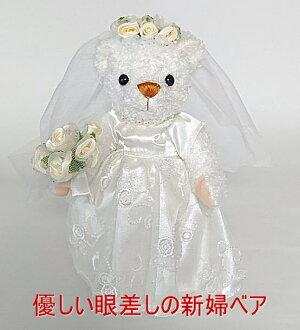 ウェルカムドールウェディングベアマーガレットS結婚祝い贈り物テディベア結婚式新婦新郎ブライダルドール