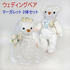 ウェルカムドール ウェディングベアマーガレットS 2体セット結婚祝い 贈り物 テディベア 結婚式 新婦 新郎 ブライダルドール
