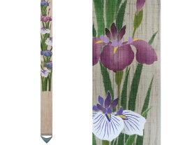 京都洛柿庵 端午の節句飾り手描き 細タペストリー 菖蒲の花