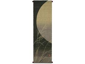 京都洛柿庵 手描き 手染め麻 タペストリー 十六夜月