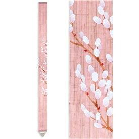 京都洛柿庵 手描き 手染め早春の飾り 細タペストリー 猫柳
