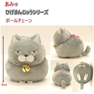 あみゅ ひげまんじゅうシリーズ ごまお キーチェーン ボールチェーン アミューズ キャラクター ねこ 猫