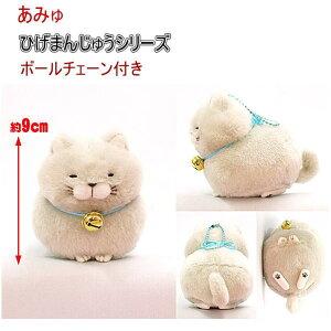 あみゅ ひげまんじゅうシリーズ ほとけ キーチェーン ボールチェーン アミューズ キャラクター ねこ 猫