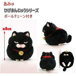 あみゅ ひげまんじゅうシリーズ 黒豆 キーチェーン ボールチェーン アミューズ キャラクター ねこ クロネコ 黒猫