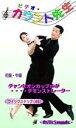 カウント先生DVD/ビデオモダン編(クイックステップ) Vol.6(初級〜中級編)