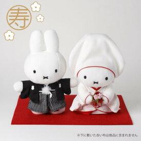 結婚祝い 贈り物 ウェルカムドール ミッフィー和装 ウェディングセット キャラクター