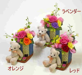 プリザーブドフラワーテディベア アレンジ敬老の日 誕生日祝い結婚祝い 贈り物