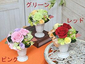 プリザーブドフラワーリボン使いバラアレンジ敬老の日 誕生日祝い結婚祝い 贈り物