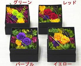 プリザーブドフラワーボックスアレンジ 小 4カラー 11cm敬老の日 誕生日祝い結婚祝い 贈り物