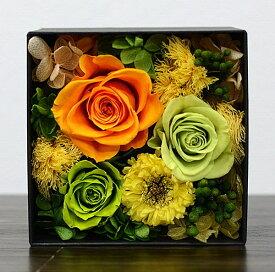 プリザーブドフラワーボックスアレンジ 小 9カラー 11cm敬老の日 誕生日祝い結婚祝い 贈り物
