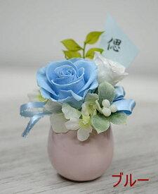 プリザーブドフラワーお供え用 小ぶりな仏花 2色お彼岸、お盆