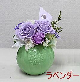 プリザーブドフラワーお供え用 仏花4色お彼岸、お盆