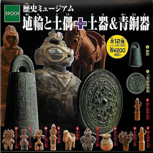 【送料無料】歴史ミュージアム 埴輪と土偶+土器&青銅器 全12種セット 【佐川急便出荷】