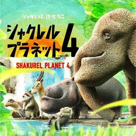 【送料無料】パンダの穴 シャクレルプラネット4 全6種セット【クリックポスト出荷】