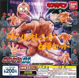 【送料無料】キン肉マン キンケシ06 ペールオレンジ 6種セット【クリックポスト出荷】
