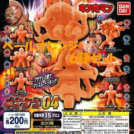 【送料無料】キン肉マン キンケシ04 ペールオレンジ 6種セット【クリックポスト出荷】