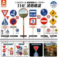 【送料無料】1/24スケール道路標識&カーブミラーTHE道路標識全6種セット【クリックポスト出荷】