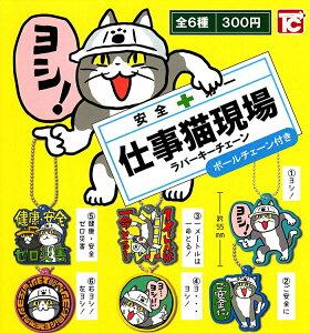 【送料無料】安全第一 仕事猫現場ラバーキーチェーン 全6種セット【クリックポスト出荷】