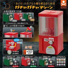 【送料無料】3Dファイルシリーズ ガチャガチャマシーン全7種セット ガチャガチャ フィギュア【佐川急便出荷】