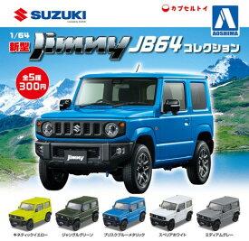 【送料無料】1/64 SUZUKI 新型ジムニー JB64 コレクション 全5種セット 【クリックポスト出荷】