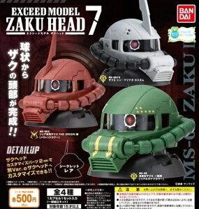 【送料無料】機動戦士ガンダム EXCEED MODEL ZAKU HEAD 7 シークレットレア含む全4種セット ザクヘッド7【佐川急便出荷】