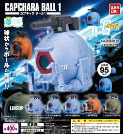 【送料無料】機動戦士ガンダム カプキャラ ボール1 全5種セット 【佐川急便出荷】