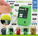 【送料無料】NTT東日本 公衆電話ガチャコレクション 全6種セット 【佐川急便出荷】