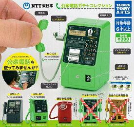 【送料無料】NTT東日本 公衆電話ガチャコレクション 4種セット 【佐川急便出荷】