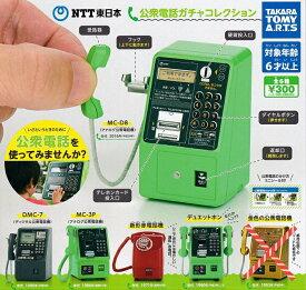 【送料無料】NTT東日本 公衆電話ガチャコレクション 5種セット 【佐川急便出荷】