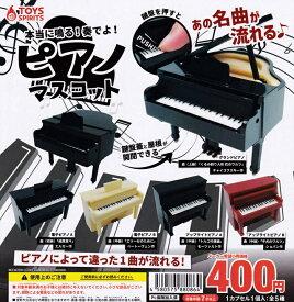 【送料無料】本当に鳴る!奏でよ!ピアノマスコット 全5種セット 【佐川急便出荷】