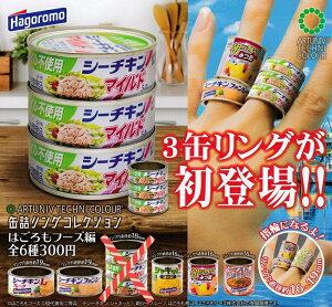 【送料無料】アートユニブテクニカラー 缶詰リングコレクション はごろもフーズ編 5種セット 【クリックポスト出荷】