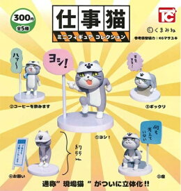 【送料無料】 仕事猫 ミニフィギュアコレクション ノーマル5種セット【クリックポスト出荷】
