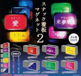 【送料無料】スナック看板マグネット2 全6種セット【クリックポスト出荷】
