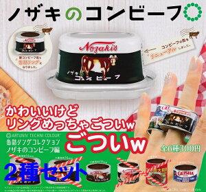 【送料無料】缶詰リングコレクション ノザキのコンビーフ編 2種セット 【クリックポスト出荷】