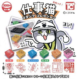 【送料無料】仕事猫 スタンプコレクション 全6種セット 【佐川急便出荷】