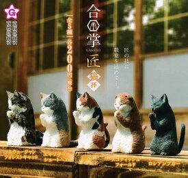 【送料無料】合掌 匠 猫拝 全5種セット【クリックポスト出荷】