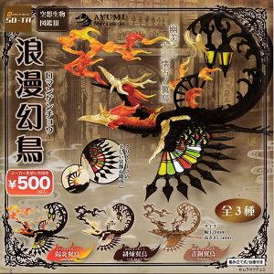 【送料無料】空想生物図鑑3 浪漫幻鳥 全3種セット【クリックポスト出荷】